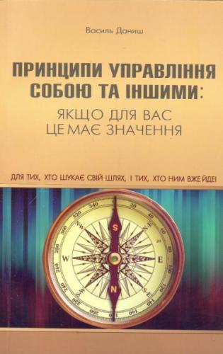 Книга Принципи управління собою та іншими