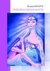 Приречена сексуальністю - фото обкладинки книги