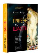 Приречені на щастя: Фантастичний роман про Адама і Єву та про їхню любов - фото обкладинки книги