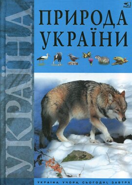 Природа України - фото книги