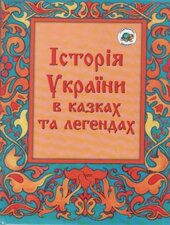 Природа України в казках і легендах