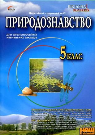 Природознавство 5 клас