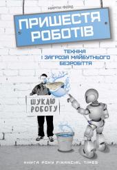 Пришестя роботів. Техніка і загроза майбутнього безробіття - фото обкладинки книги