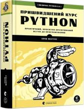 Пришвидшений курс Python - фото обкладинки книги