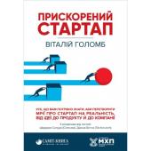 Прискорений стартап - фото обкладинки книги