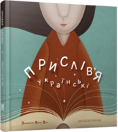 Прислів'я українські - фото обкладинки книги