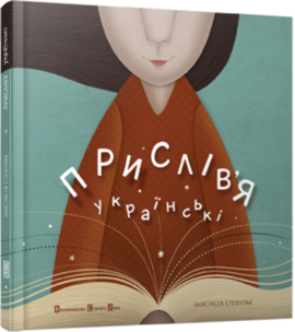 Прислів'я українські - фото книги