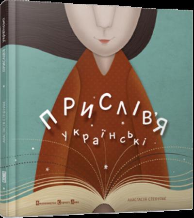 Книга Прислів'я українські
