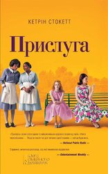 Прислуга - фото обкладинки книги