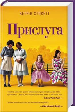 Прислуга - фото книги
