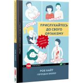 Прислухайтесь до свого організму: вплив крихітних мікробів - фото обкладинки книги