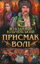 Книга Присмак волі