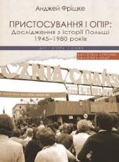 Пристосування і опір: Дослідження з історії Польщі 1945-1980 років - фото обкладинки книги