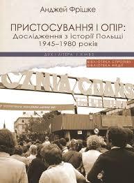 Пристосування і опір: Дослідження з історії Польщі 1945-1980 років - фото книги