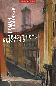 Присутність відсутніх - фото книги