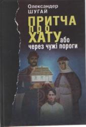 Притча про хату або через чужі пороги - фото обкладинки книги