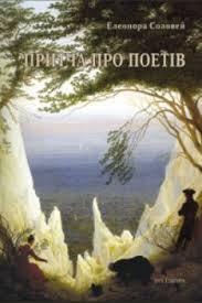 Книга Притча про поетів