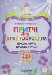 Притчі для дітей і дорослих. 100 притч про головне - фото обкладинки книги