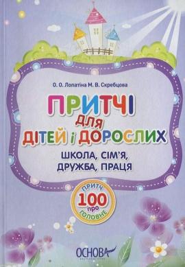 Притчі для дітей і дорослих. 100 притч про головне - фото книги