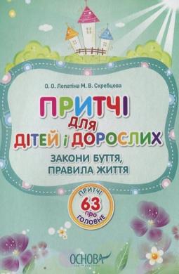 Притчі для дітей і дорослих. 63 притч про головне - фото книги