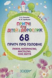 Притчі для дітей і дорослих. 68 притч про головне - фото обкладинки книги