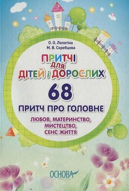 Притчі для дітей і дорослих. 68 притч про головне - фото книги