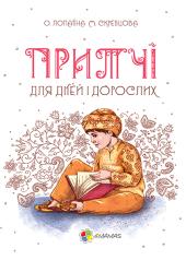 Притчі для дітей і дорослих - фото обкладинки книги