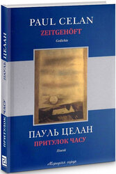 Притулок часу / Zeitgehft - фото обкладинки книги