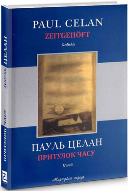 Притулок часу / Zeitgehft - фото книги