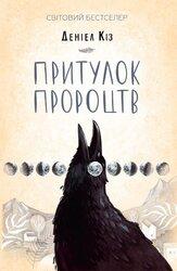 Притулок пророцтв - фото обкладинки книги