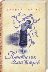 Притулок семи вітрів - фото обкладинки книги