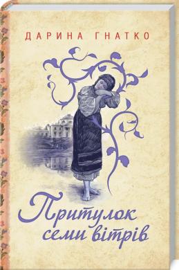 Притулок семи вітрів - фото книги