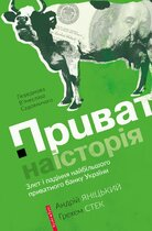 Книга Приватна історія