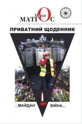 Приватний щоденник. Майдан. Війна - фото обкладинки книги