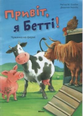 Привіт, я Бетті! Чужинка на фермі - фото книги
