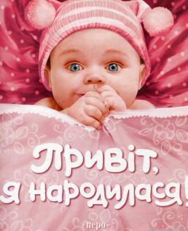 Привіт, я народилася! - фото книги
