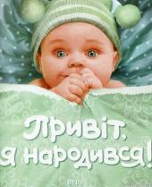Привіт, я народився! - фото обкладинки книги