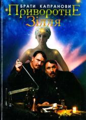 Приворотне зілля - фото обкладинки книги
