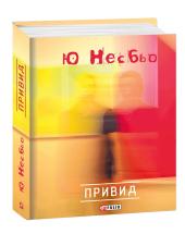 Привид - фото обкладинки книги