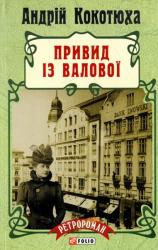 Привид із Валової - фото обкладинки книги