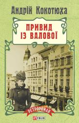 Привид із Валової (м'яка) - фото обкладинки книги
