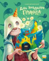 День народження привида - фото обкладинки книги