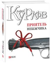 Приятель небіжчика - фото обкладинки книги