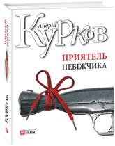 Книга Приятель небіжчика