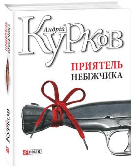 Приятель небіжчика - фото книги