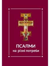Псалми на різні потреби - фото обкладинки книги