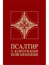 Псалтир з короткими поясненнями - фото обкладинки книги