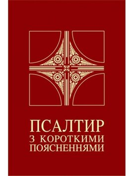 Псалтир з короткими поясненнями - фото книги
