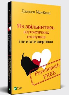 Psychopath Free. Як звільнитись від токсичних стосунків і не стати жертвою - фото книги