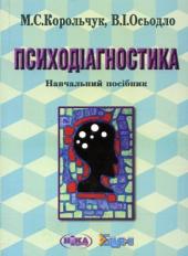 Психодіагностика. Навчальний посібник - фото обкладинки книги